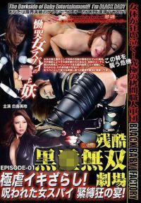 殘酷黑淫無双劇場 EPISODE-01 極虐高潮!被詛咒的女間諜 緊縛狂的宴會! 白鳥美玲