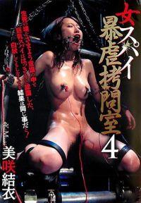 女間諜暴虐拷問室 4 美咲結衣