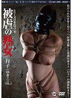 日本M女系列 1 受虐熟女 行子