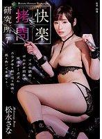 快感拷問研究所 7 松永紗奈
