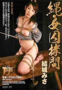 繩・女囚拷問 結城美沙