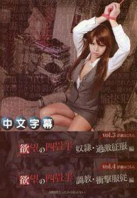 素人小套房監禁 現役美女OL美宇27歲 與發狂的變態男性交織的體液 vol.3 vol.4