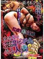 肛虐奴隷淫婦 生活困苦靠拍浣腸片過活的人妻2 佐佐木雛子