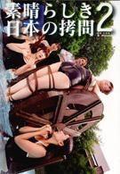 完美的日本拷問 2
