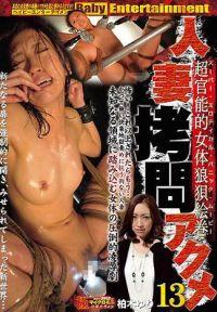 人妻高潮拷問 13