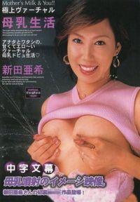 巨乳母乳妻 新田亜希
