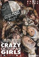 日本瘋狂章魚女