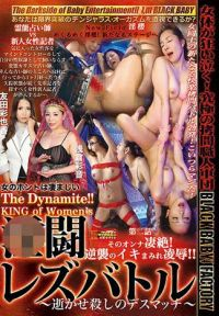 The Dynamite!! KING of Women's 淫闘蕾絲邊戰鬥 ~高潮狂殺殊死戰~ 第二話 那個女人超強!逆襲的高潮凌辱!!