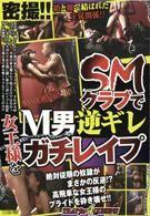 在SM俱樂部M男發怒強姦女王大人