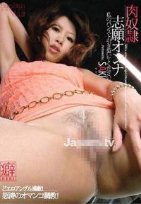 白板 Vol.2 志願當肉奴隸的淫女
