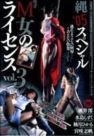 縄*05スペシャル M女のライセンス vol.3