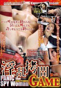 PANIC the SPY Woman 番外篇 淫亂拷問GAME 友坂志乃