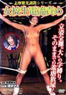 志摩紫光調教シリーズ 女校生電流責め