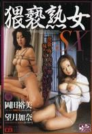猥褻熟女 SX