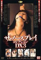 ザ ノーズプレイ コレクションDX3