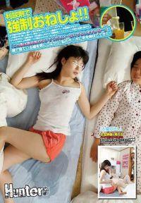 用利尿劑強制尿床!!身為女校生的女兒帶來的朋友都超可愛…然而來的都是不照常理使喚女兒的人!