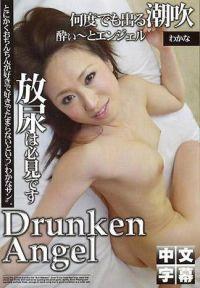 酒醉天使 26