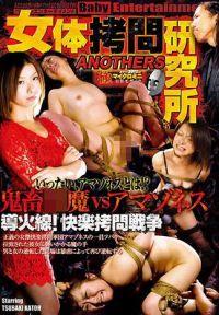 女體拷問研究所 ANOTHERS 鬼畜淫魔vs亞馬遜女戰士