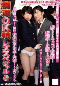 痴漢OK女孩 女同志特別版 3 讓一起上學的他校清純女高中生有感應到失禁吧