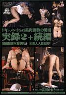 紀錄片SM美肉調教現場 實錄 2+續篇 緊縛師濡木痴夢男+2 (本)素人人妻出演V