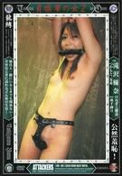 貞操帯の女2 滝沢優奈