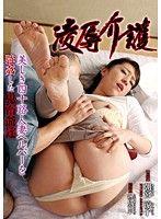 凌辱看護 鬼畜老頭強姦四十歲妻 朝宮涼子
