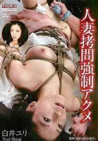 人妻拷問強制高潮 白井百合