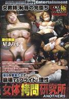 女体拷問研究所 ANOTHERS 5
