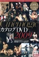 Cinemagic 目錄DVD 2009