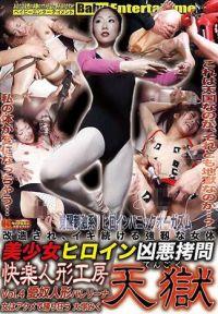 美少女女主角兇惡拷問 快樂人偶工房 天獄 Vol.4
