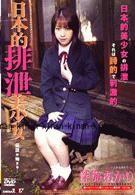 日本的排泄美少女