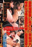 女体拷問研究所 3