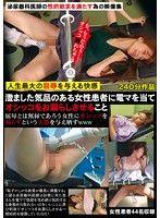 泌尿科醫師按摩棒爽到女患者漏尿影片