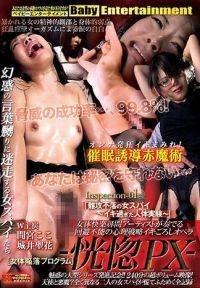 [女體陷落計畫]-恍惚PX- Inspection-01「難攻不落的女間諜 ~高潮過頭的人體實驗~」間宮戀子 城井聖花