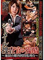 第三性搜查官的殘酷 ~地獄的雌肉拷問處刑台~ Part 4 椎名美羽