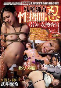 殘酷獵奇性拷問.忍 號泣的女搜查官 Vol.1 武井麻希