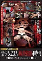 衝級的監禁地獄影像 被羅莉控愛好者當成性玩具的小孩們 聖少女20名 暴虐強姦 4小時
