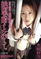 女高中生監禁・強調SM 絕望般的忍耐的同時…。 杏樹紗奈
