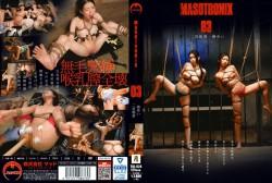 MASOTRONIX 03 二宮和香 椿唯