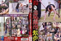 人妻調教 羞恥露出散歩 朝倉彩音31歲
