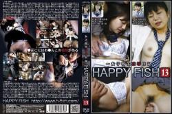 女高中生凌辱日記 HAPPY FISH 13