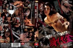 財閥令嬢誘拐蹂躙迷宮入り事件 汚辱監禁奴隷の身代金 小口田桂子