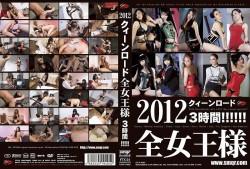 2012 女王之路 全女王們 3小時!!!!
