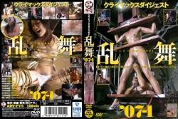 亂舞 07-1