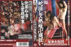 蛇淫レズ熱蝋卍縄狂い 水無潤/Aoi