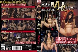 身為一名M女…BEST COLLECTION