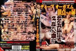 Baby Entertainment SUPER BEST 2011 深度高潮 前往頂點之門