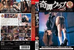 奇譚俱樂部 vol.8 【女子校生緊縛編】