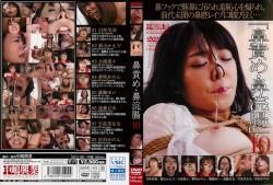 虐鼻浣腸 10