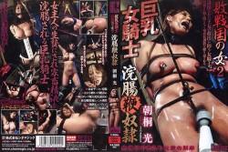 戰敗國之女 2 巨乳女騎士 浣腸鞭刑奴隸 朝桐光
